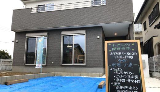 [3月7日 8日オープンハウス会場変更🙇♂️]