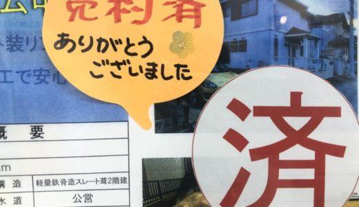 [春です😃就職・転勤の時期です🌸]