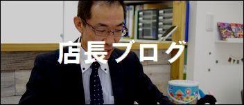 アトムプラザ店長ブログ