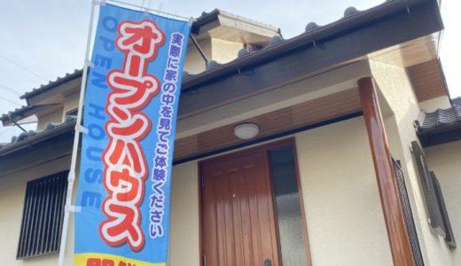 [今週のオープンハウス!]