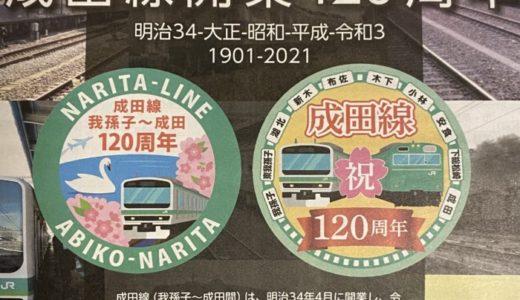 [成田線開業120周年記念😄]