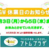 [GW休業日のお知らせ😊]